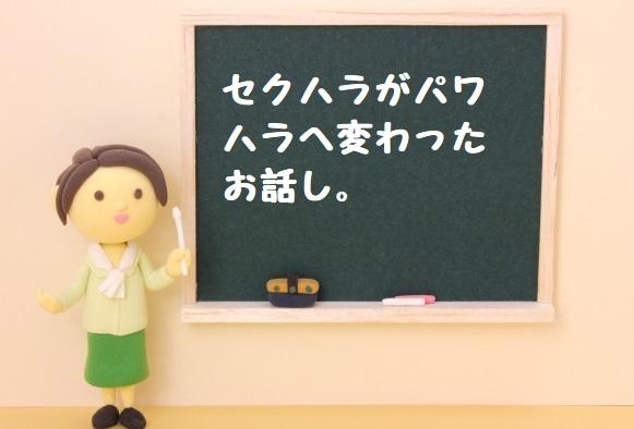 セクハラがパワハラに変わったお話しと黒板に書いた女性の粘土細工の画像