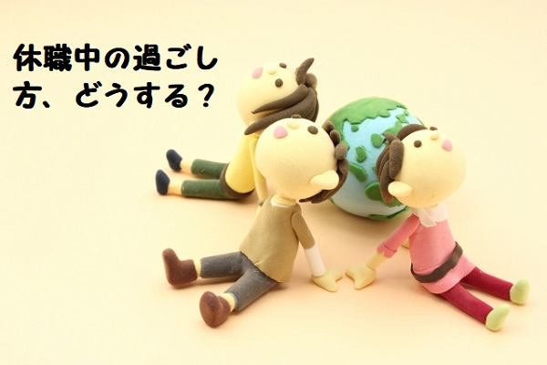 地球に3人が寄りかかってる粘土細工