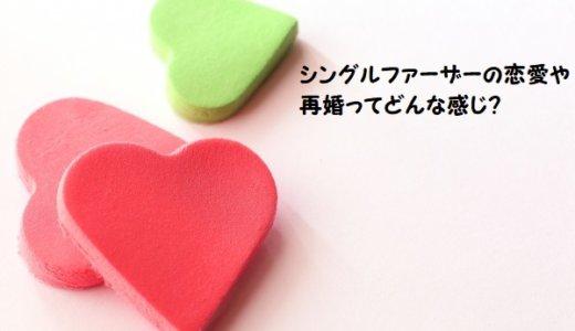 シングルファーザーの恋愛や再婚は難しいの?