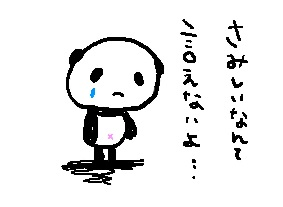 寂しいパンダのイラスト