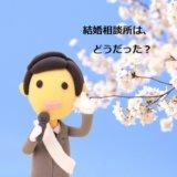 桜のもとでマイクを握ってる男性の粘土の写真「結婚相談所はどうだった?」