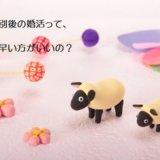 粘土でつくった二匹の羊の写真(死(別の婚活って早い方がいいの?の文字入り)