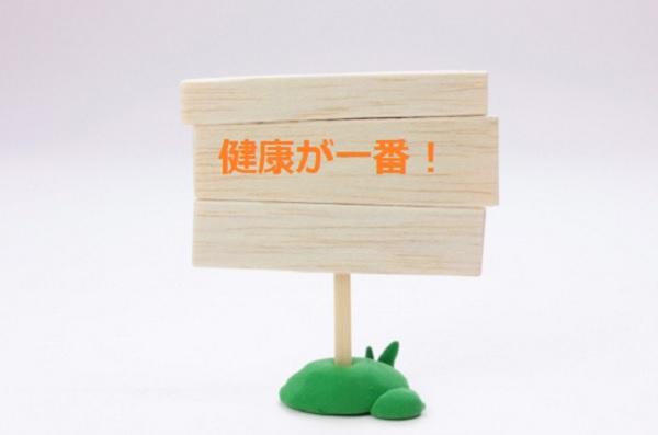 木札に「健康が一番!」と書かれた粘土の写真